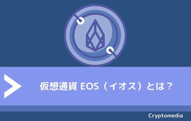 仮想通貨 EOS(イオス)とは?