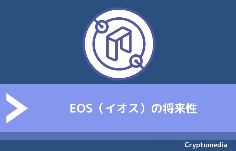 EOS(イオス)の将来性