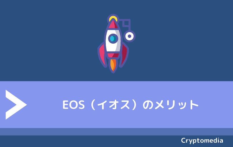 EOS(イオス)のメリット