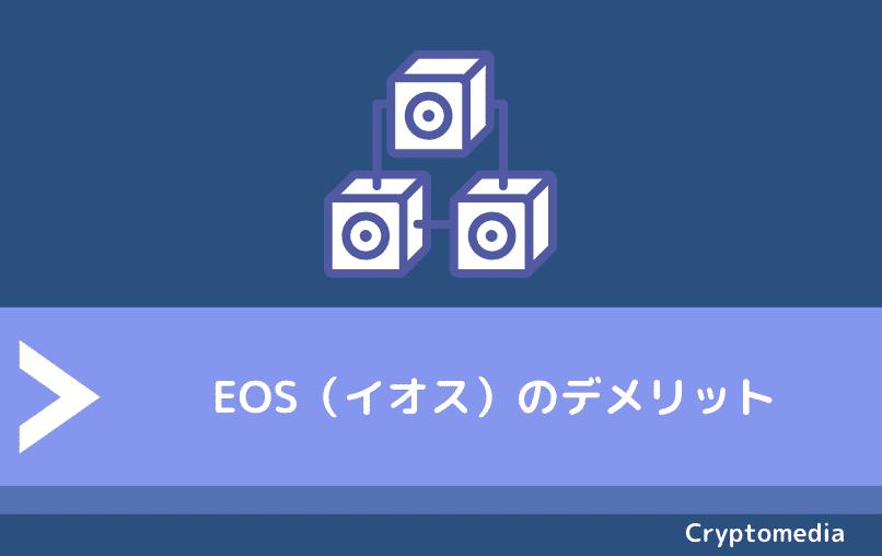 EOS(イオス)のデメリット