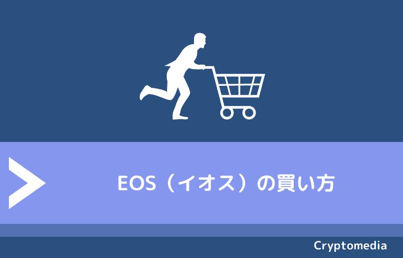 EOS(イオス)の買い方