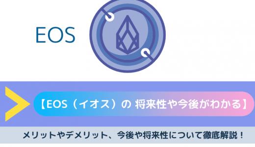 【仮想通貨EOS(イオス)の 将来性/今後】おすすめの取引所、価格、特徴、メリットを解説!