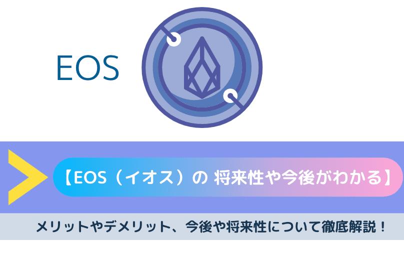 EOS 将来性