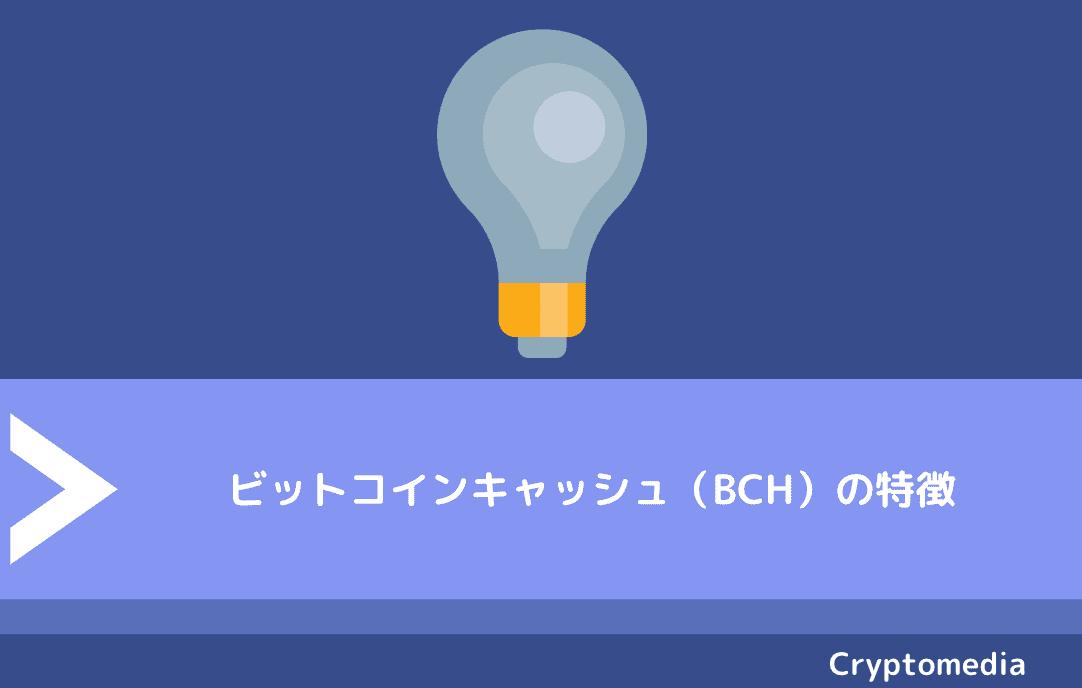 ビットコインキャッシュ(BCH)の特徴
