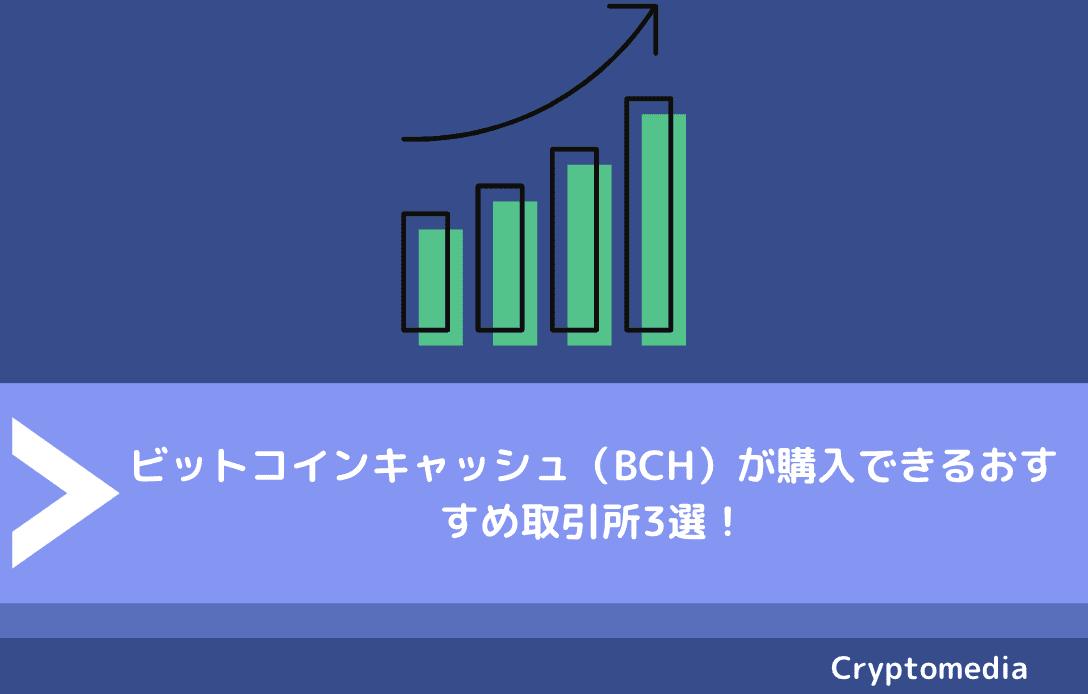 ビットコインキャッシュ(BCH)が購入できるおすすめ取引所3選!