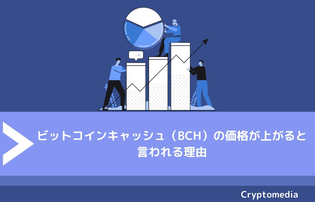 ビットコインキャッシュ(BCH)の価格が上がると言われる理由