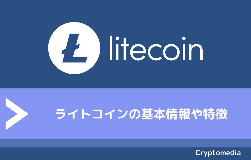 ライトコイン(Litecoin/LTC)の基本情報や特徴