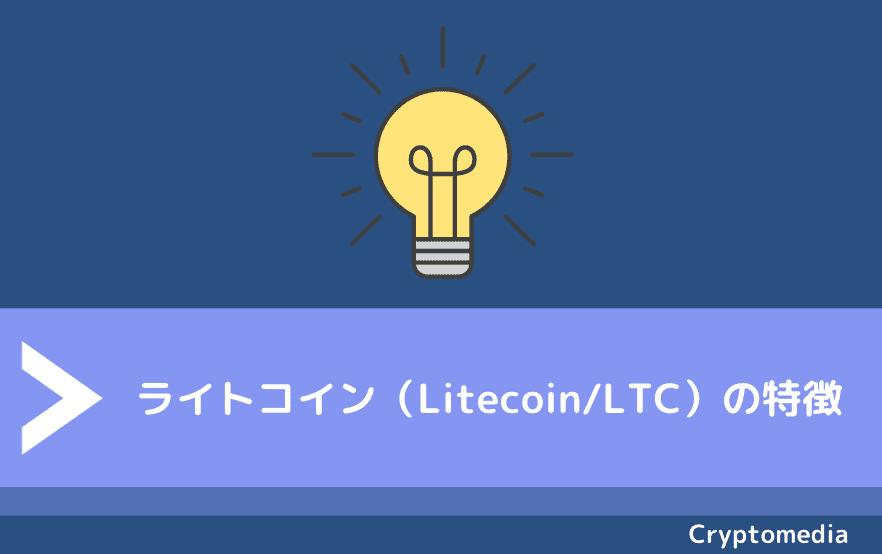ライトコイン(Litecoin/LTC)の特徴