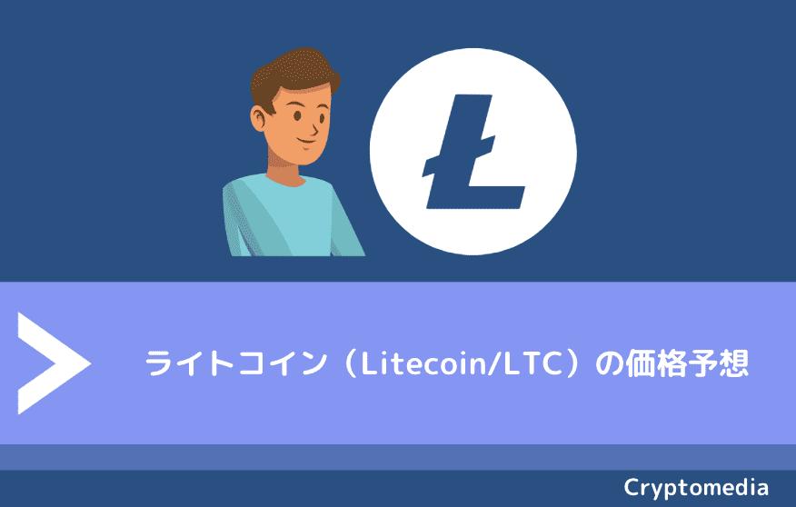 ライトコイン(Litecoin/LTC)の価格予想