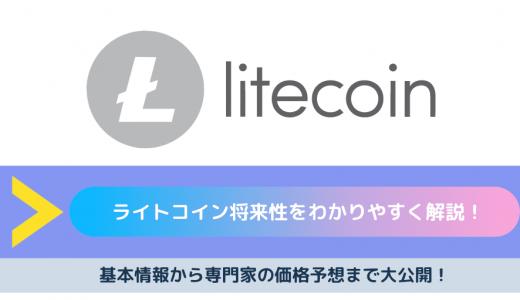 【2020年最新版】ライトコイン(Litecoin/LTC)将来性をわかりやすく解説!基本情報から専門家の価格予想まで大公開!