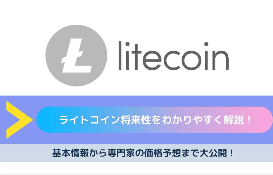 ライトコイン 将来性