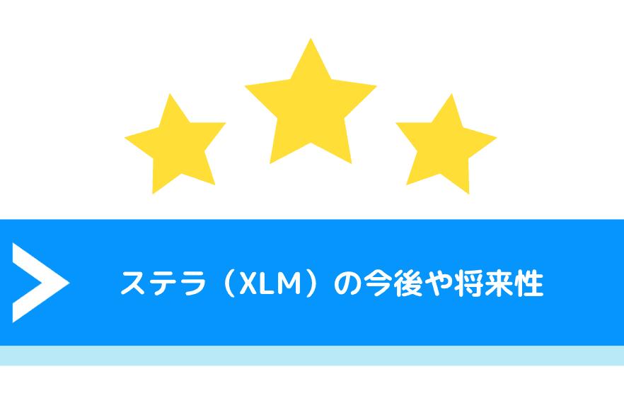 ステラ(XLM)の今後や将来性