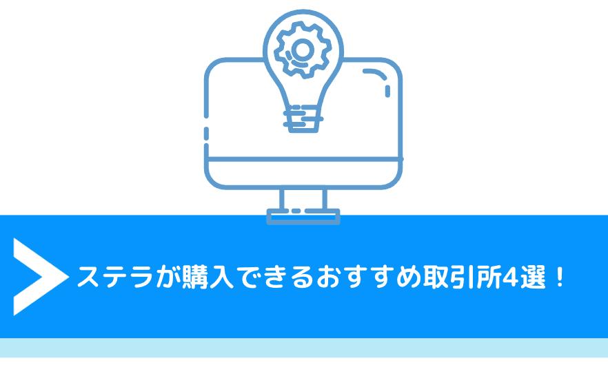 ステラ(XLM)が購入できるおすすめ取引所4選!