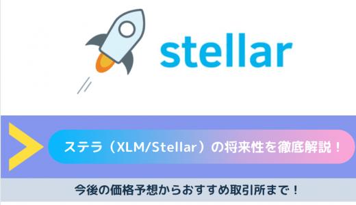 仮想通貨ステラルーメン(XLM/Stellar)の将来性|今後の価格動向や価格予想、特徴、チャートを分析!