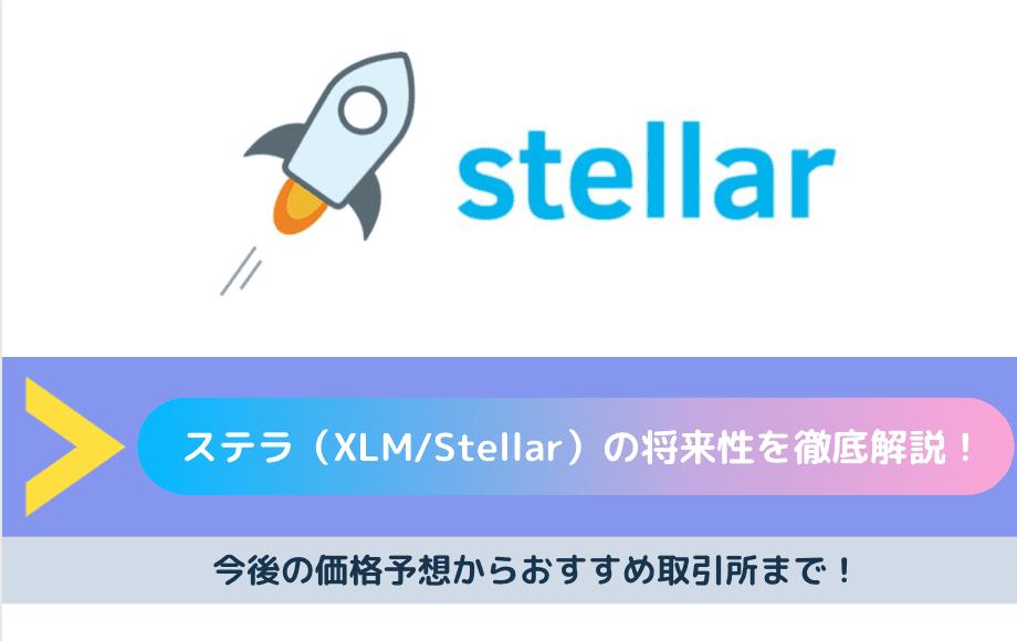 ステラ 将来性