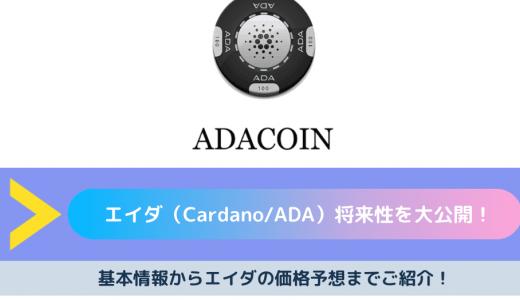 【2020年最新版】ADAコイン(Cardano/エイダ)の将来性や今後を大公開!特徴、おすすめの取引所、今後の価格がわかる!