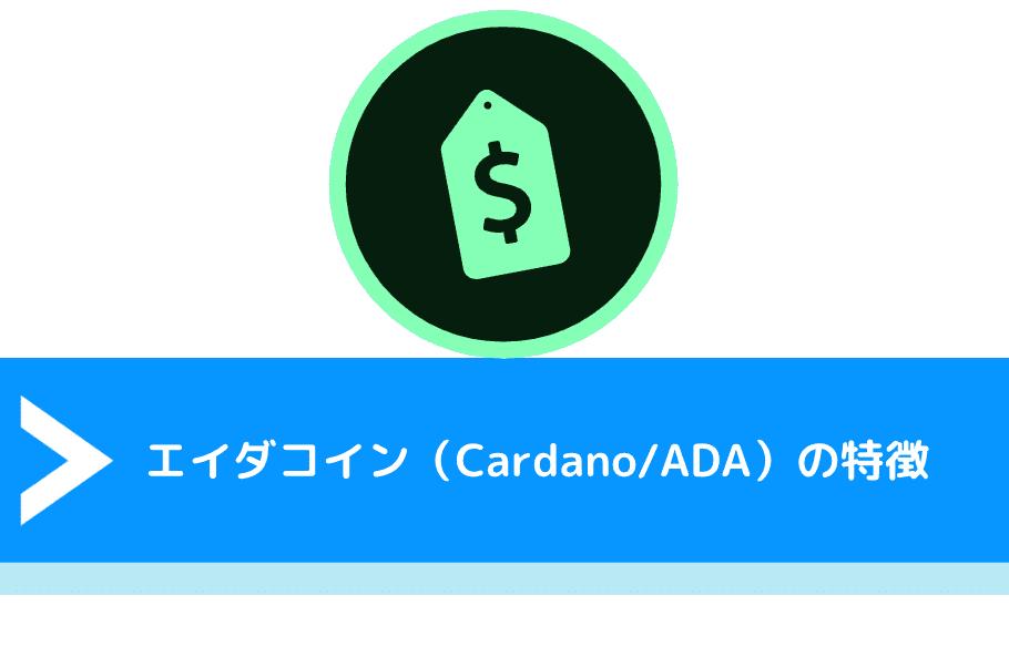 エイダコイン(Cardano/ADA)の特徴