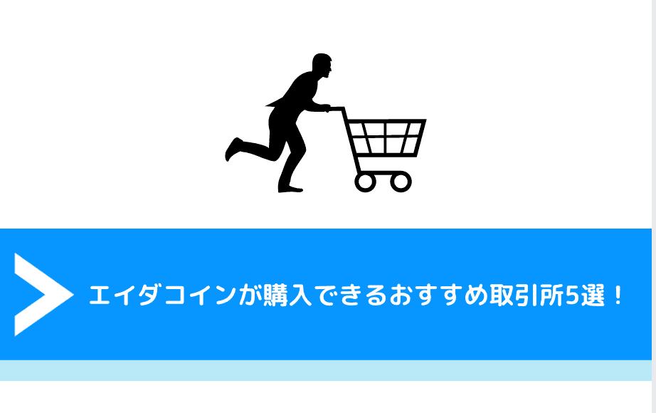 エイダコイン(Cardano/ADA)が購入できるおすすめ取引所5選!