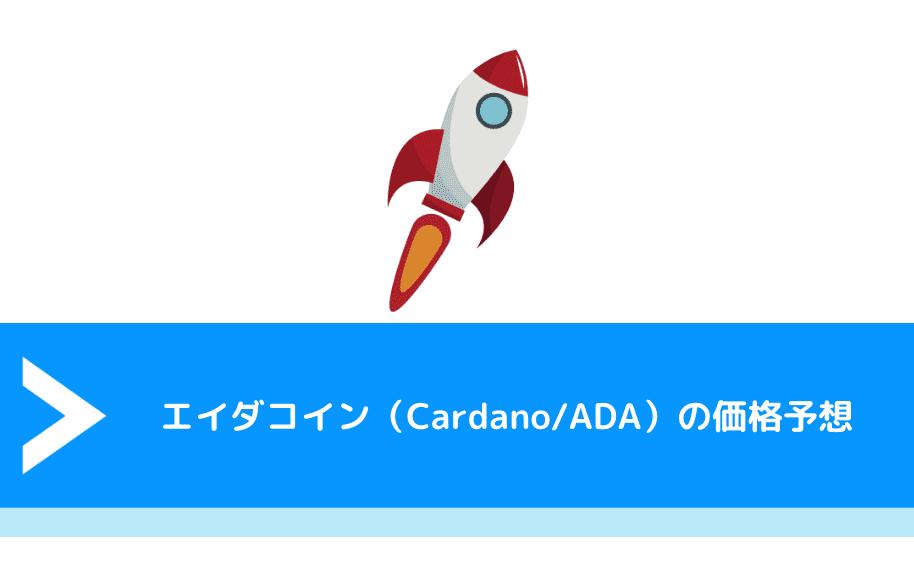 エイダコイン(Cardano/ADA)の価格予想