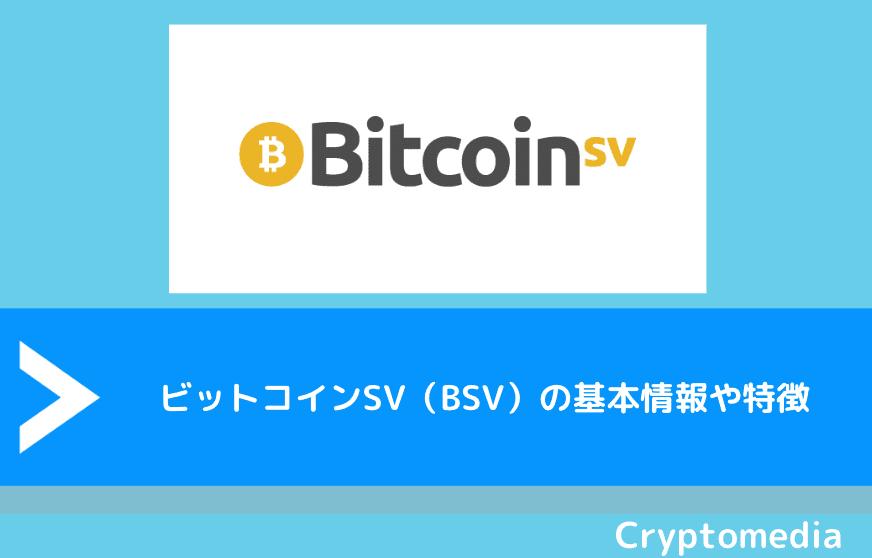 ビットコインSV(BSV)の基本情報や特徴