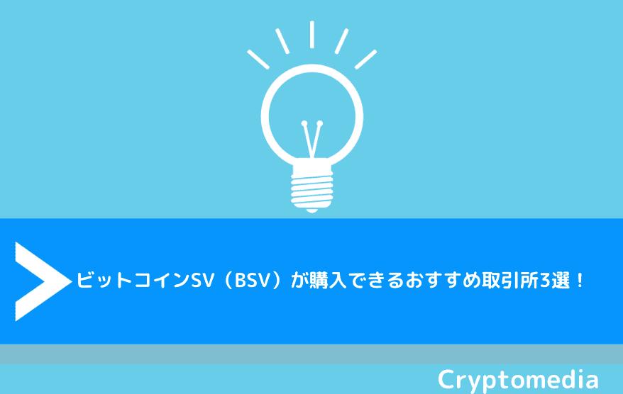 ビットコインSV(BSV)が購入できるおすすめ取引所3選!