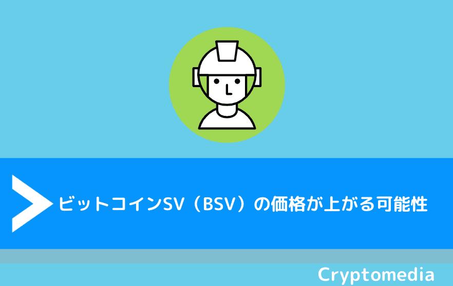 ビットコインSV(BSV)の価格が上がる可能性