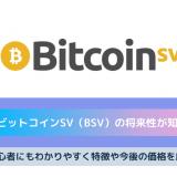 ビットコインSV 将来性
