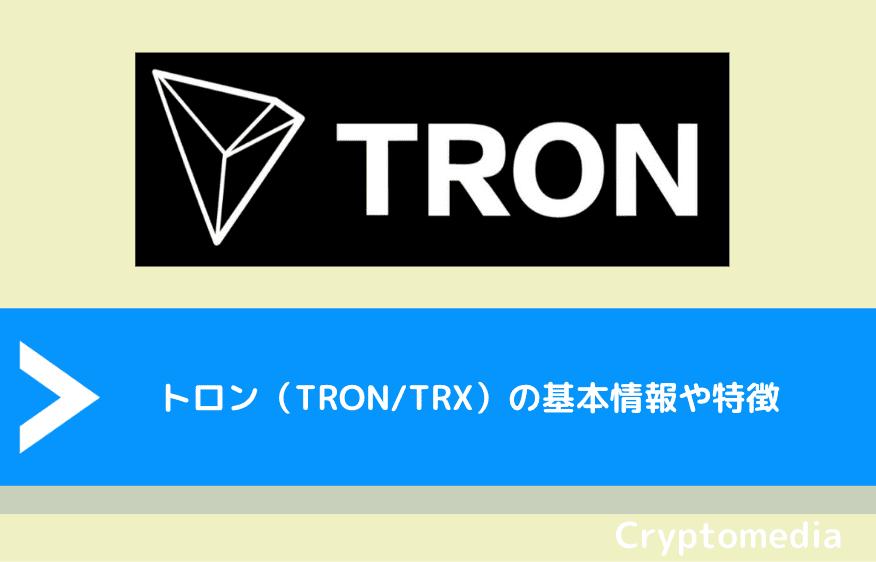 トロン(TRON/TRX)の基本情報や特徴