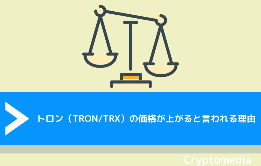 トロン(TRON/TRX)の価格が上がると言われる理由
