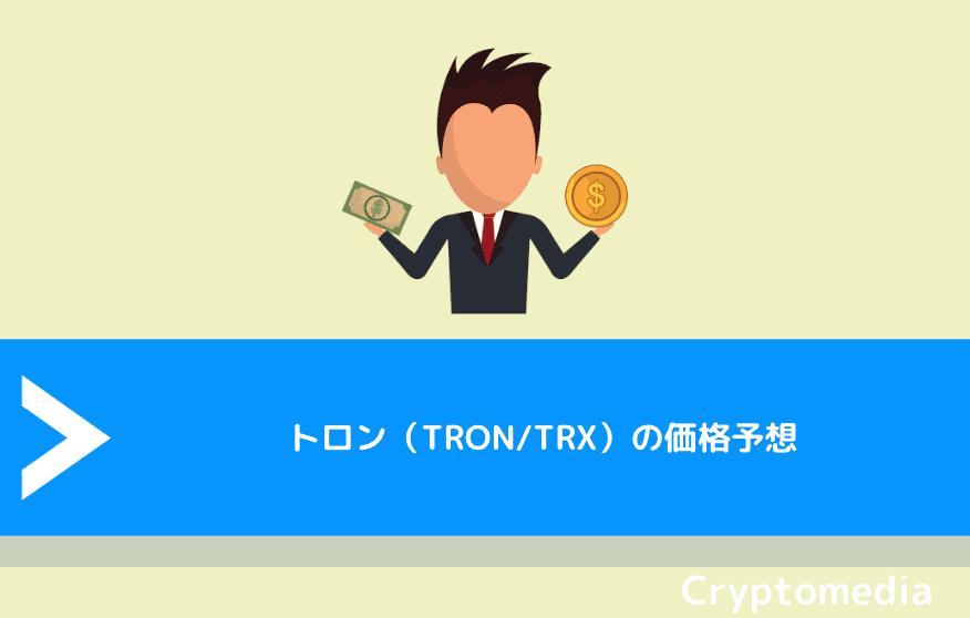トロン(TRON/TRX)の価格予想