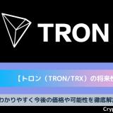 トロン 将来性
