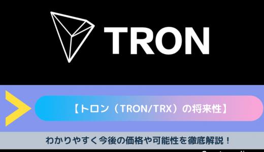【トロン(TRON/TRX)の将来性】今後の価格やチャート、特徴、価格推移、おすすめの取引所をご紹介!