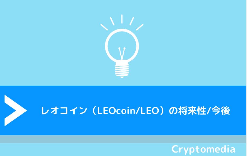 レオコイン(LEOcoin/LEO)の将来性/今後