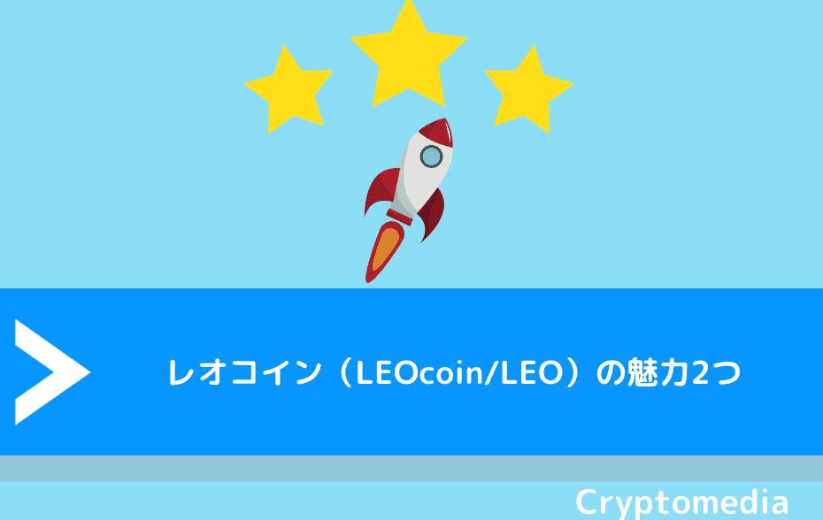 レオコイン(LEOcoin/LEO)の魅力2つ