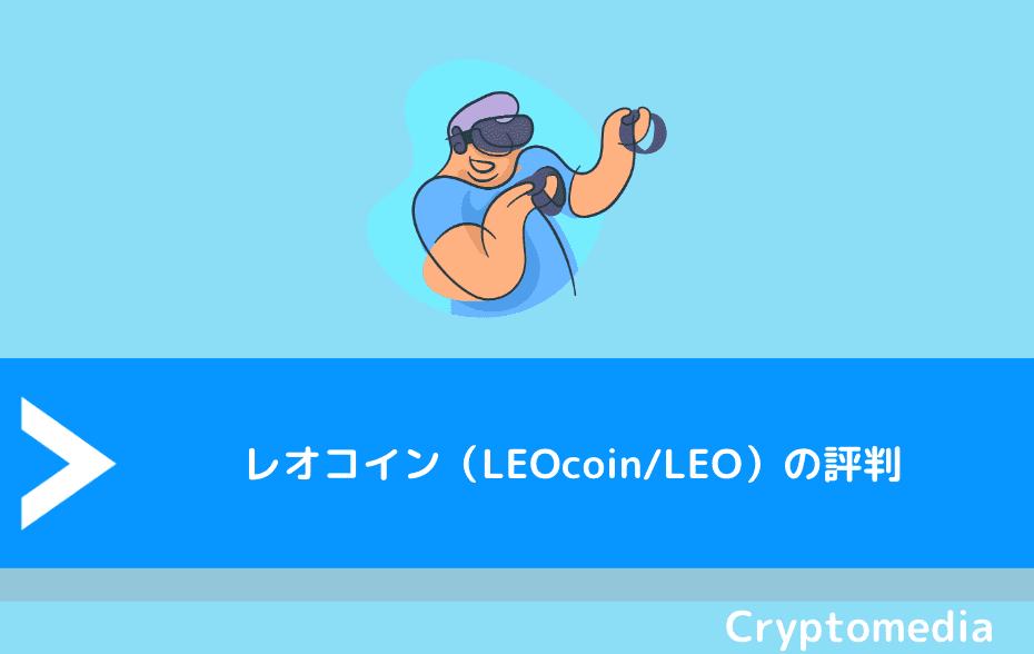 レオコイン(LEOcoin/LEO)の評判