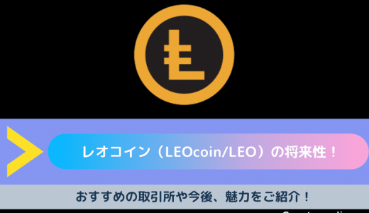 レオコイン(LEOcoin/LEO)の将来性!おすすめの取引所や今後、魅力をご紹介!
