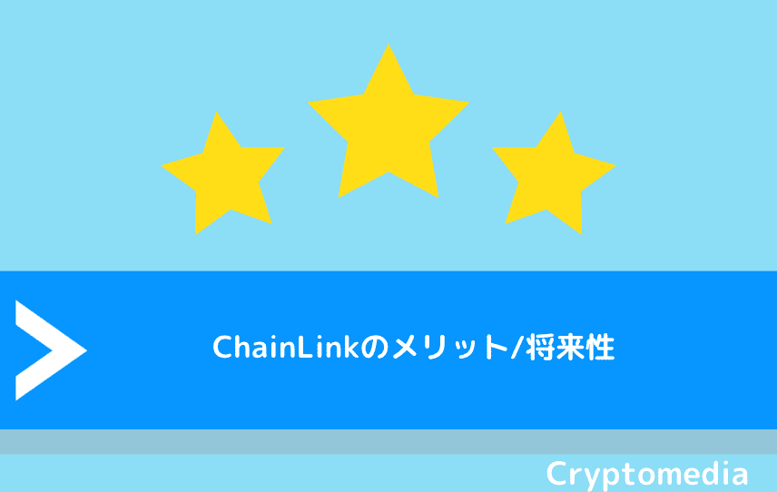 ChainLink(チェーンリンク)のメリット/将来性