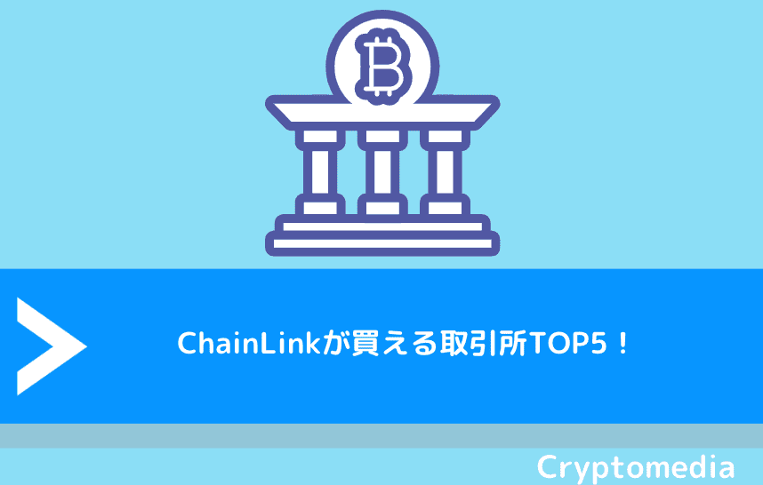 ChainLink(チェーンリンク)が買える取引所TOP5!