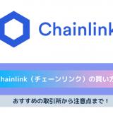 Chainlink 買い方