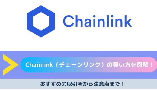 Chainlink(チェーンリンク)の買い方を図解!おすすめの取引所から注意点まで!
