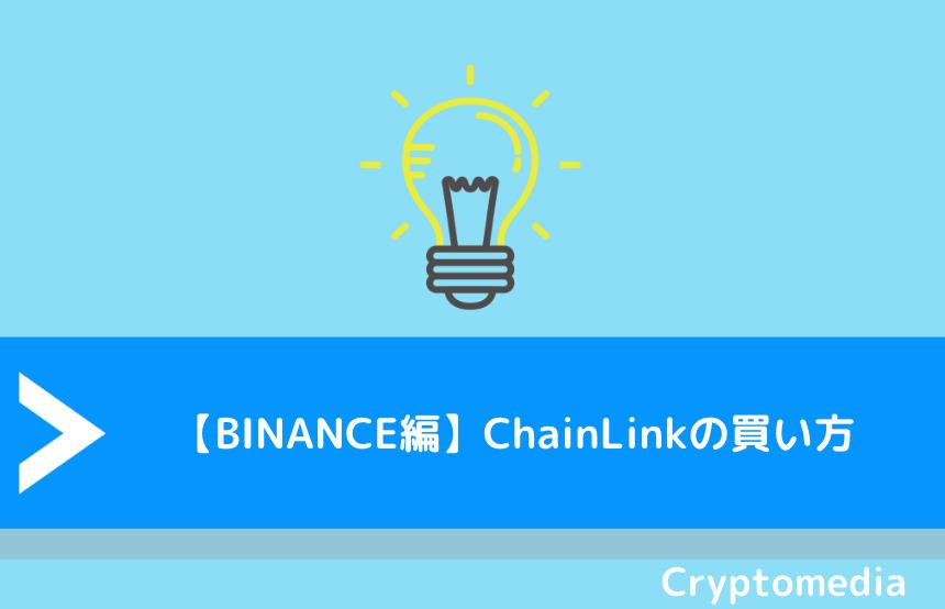 【BINANCE編】ChainLink(チェーンリンク)の買い方