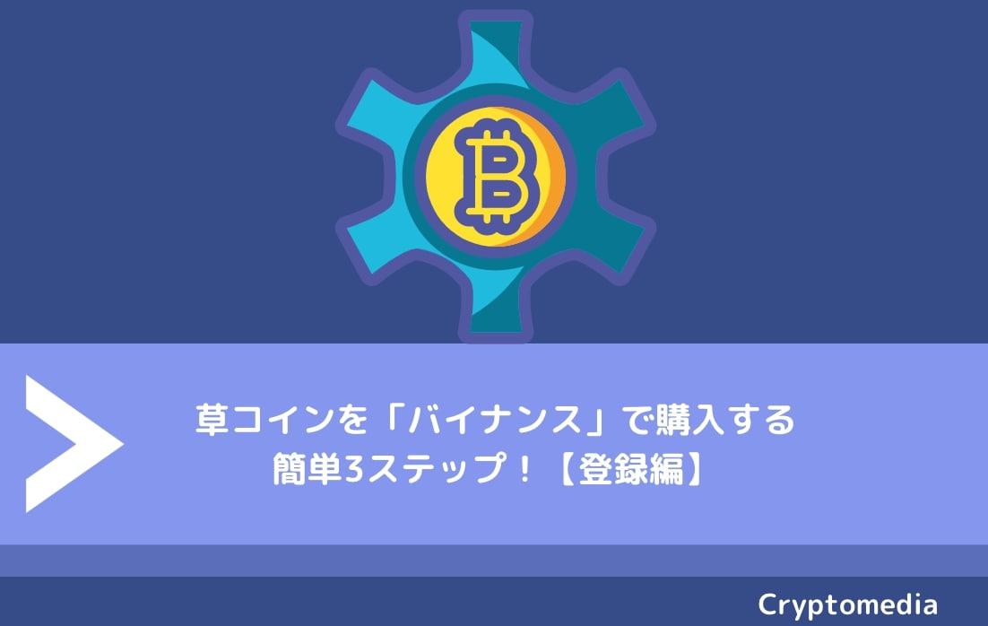 草コインを「バイナンス」で購入する簡単3ステップ!【登録編】