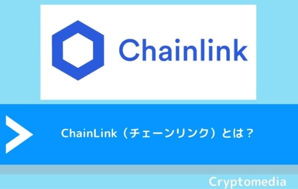 ChainLink(チェーンリンク)とは?