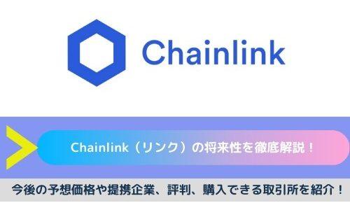 Chainlink(チェーンリンク)の将来性を徹底解説!今後の予想価格や提携企業、評判、購入できる取引所を紹介!