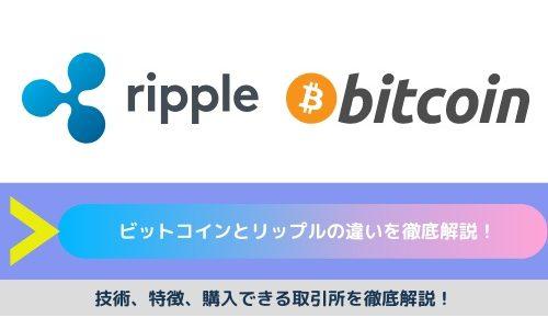 ビットコイン(BTC)とリップル(XRP)の違いを徹底解説!技術、特徴、購入できる取引所を徹底解説!