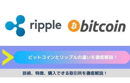 リップル ビットコイン 比較