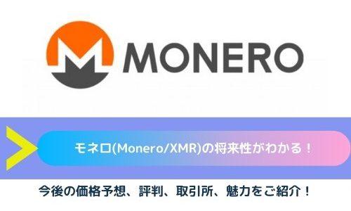 【2020年最新版】モネロ(Monero/XMR)の将来性がわかる!今後の価格予想、評判、取引所、魅力をご紹介!