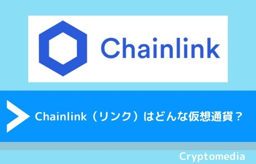 Chainlink(リンク)はどんな仮想通貨?