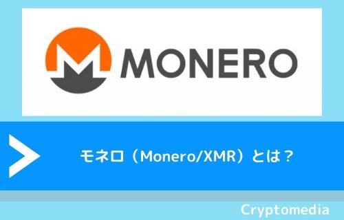 モネロ(Monero/XMR)とは?