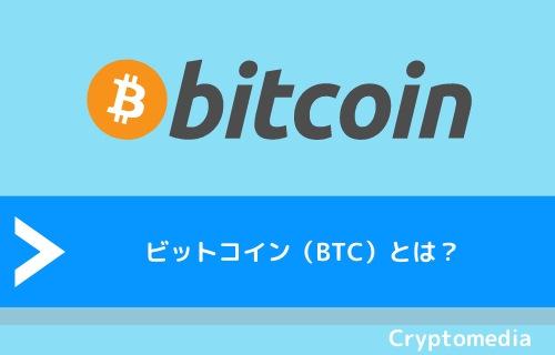 ビットコイン(BTC)とは?